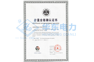 Measurement certificate