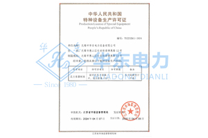 Special equipment production license