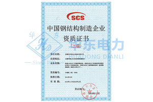 China steel structure manufacturing enterprise qualification certificate (Level 2)